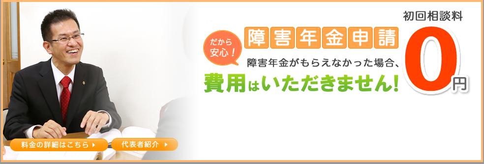 障害年金申請 初回相談料0円